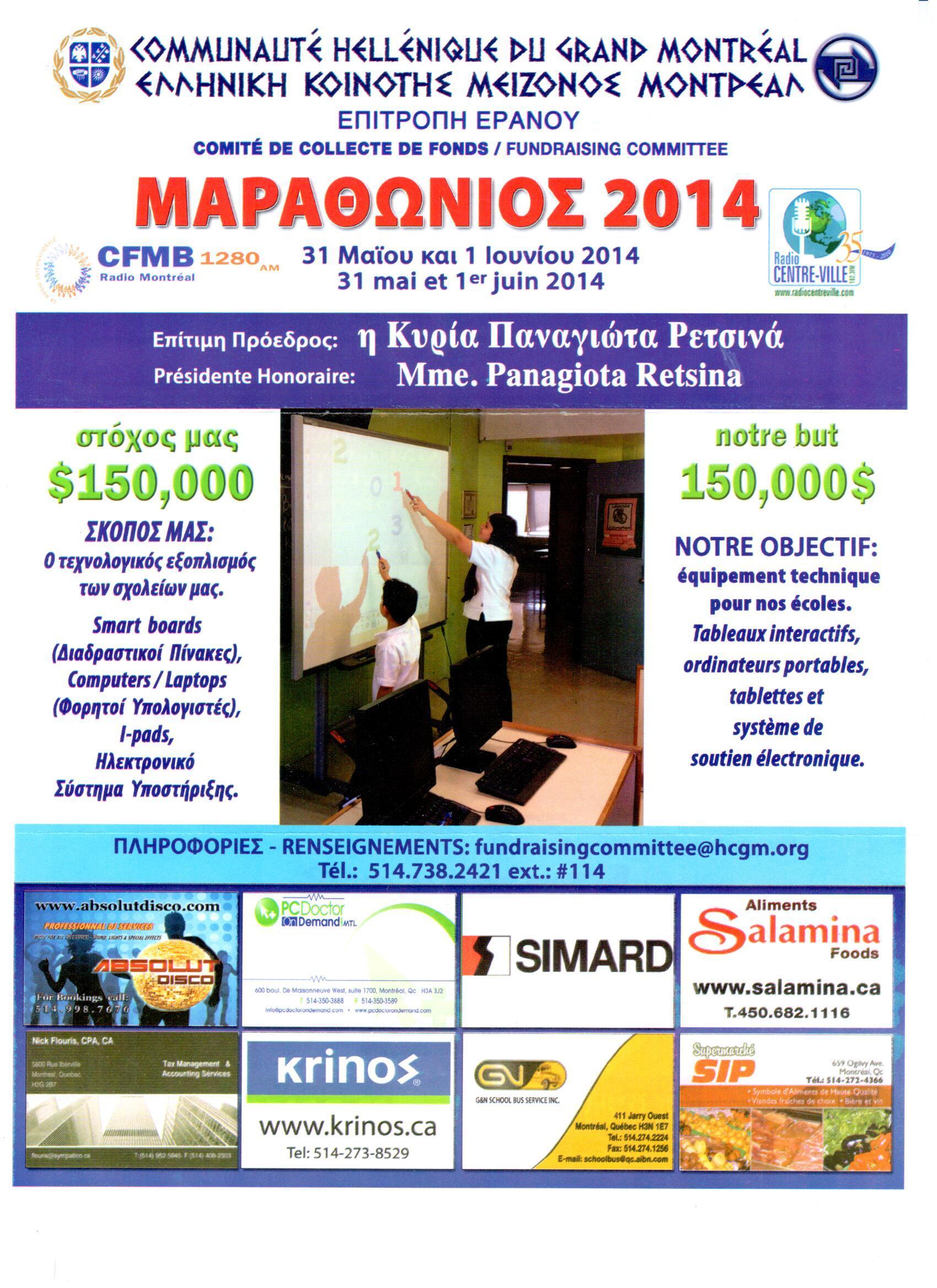 Archived Calendars   Hellenic Post @ Μontréal For Rapides Parish Archived Calendar 2014