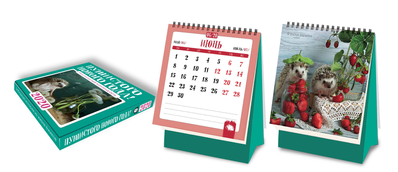 """Настольный Календарь С Ежиками 2020 """"пушистого Нового Года!"""" (125Х145 Мм;  Белая Пружина, В Коробке, Подставка Домиком) With Regard To Middlesex County College 2015 2020 Calendar"""