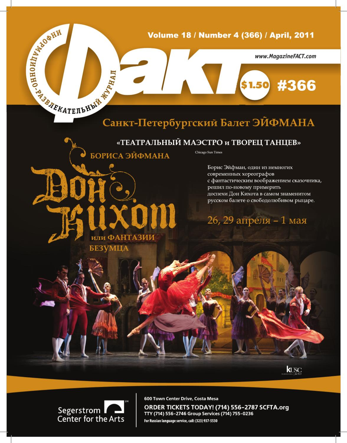 Fact # 366Alex Durmashkin - Issuu Pertaining To Scfta Calendar Event Calendar 2008