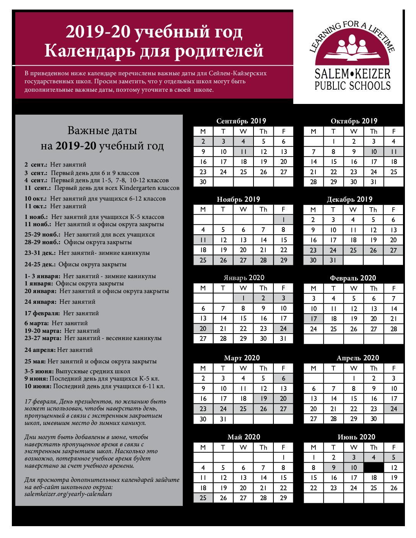 Salem Keizer School Year Calendars | Salem Keizer Public Schools With Regard To Miller Place School Calendar