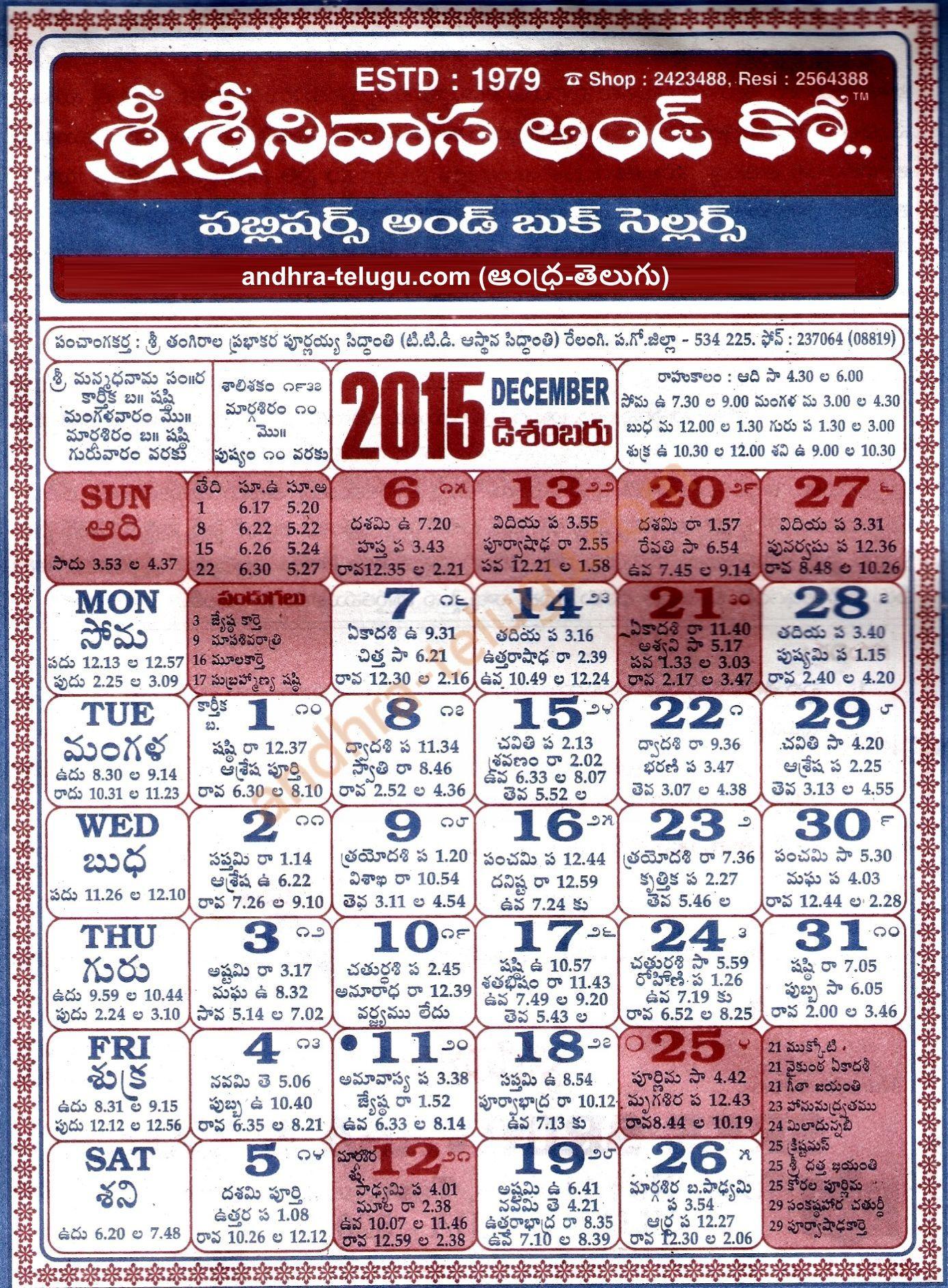 How To Read Telugu Calendar | Printable Calendar 2020 2021 For Bingo At Turning Stone March 13