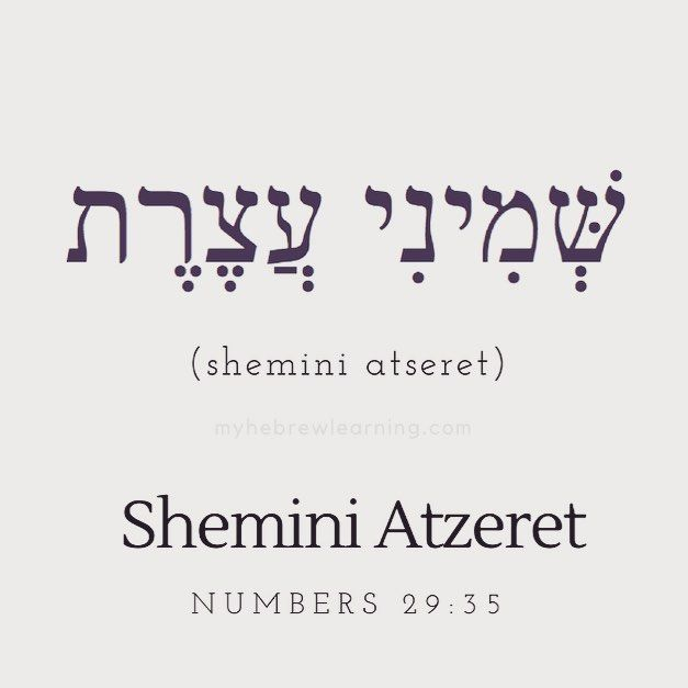 """The Hebrew Word """"Shemini,"""" Means """"Eighth,"""" And """"Atzeret Pertaining To What Year Is It According To Jewish Calendar"""