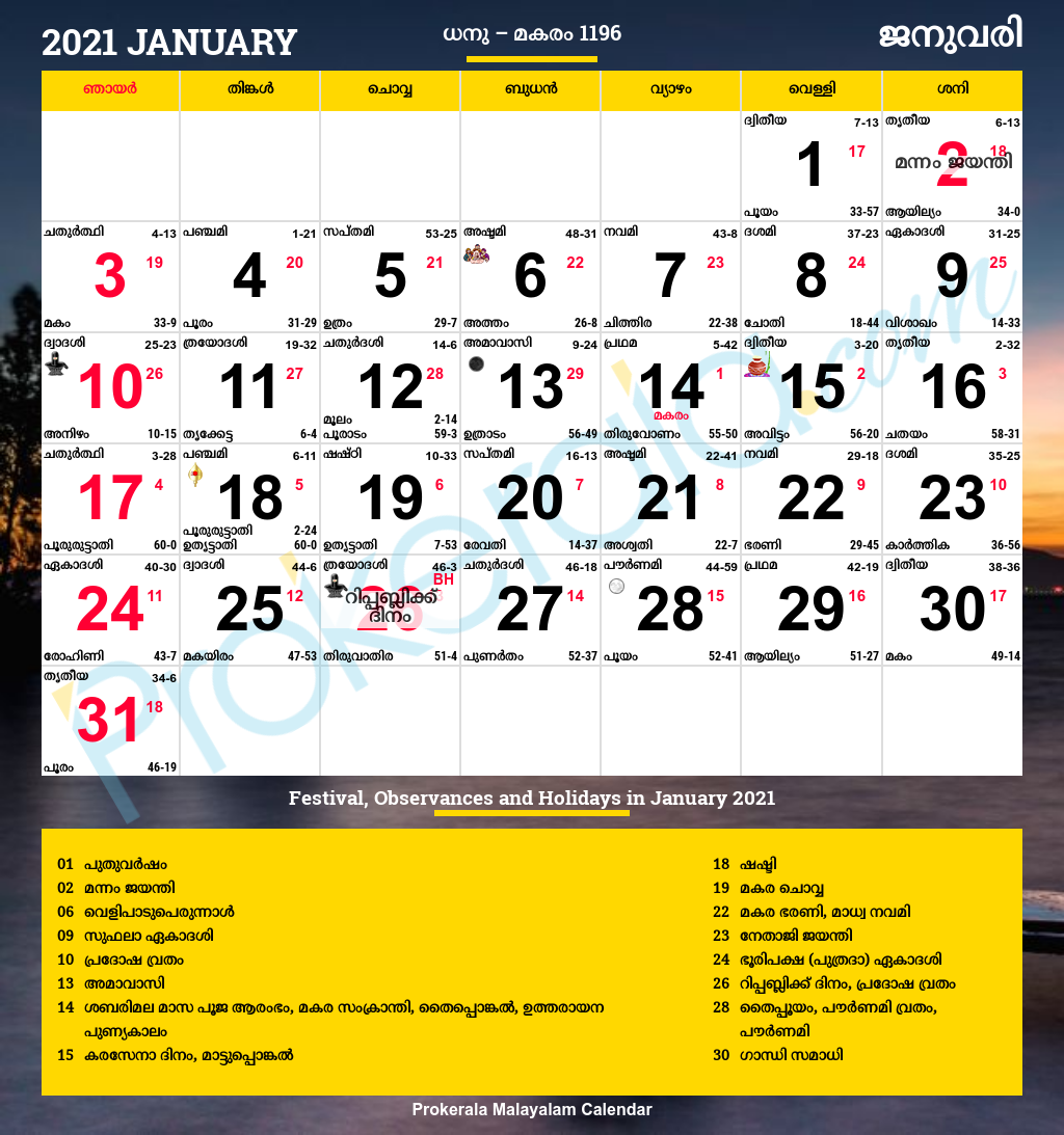 2021 January Printable Mathrubhumi Calendar 2021   Free Intended For Every Day Is A Holiday Calendar 2021 Printable
